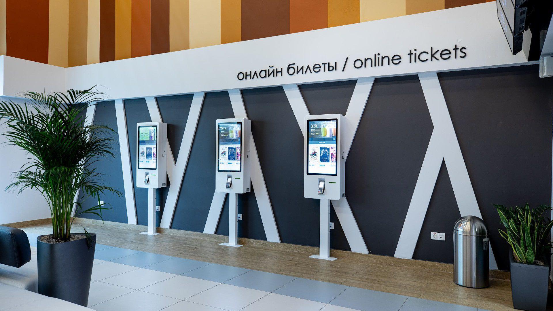 Билетные терминалы для кинотеатров и других учреждений культуры