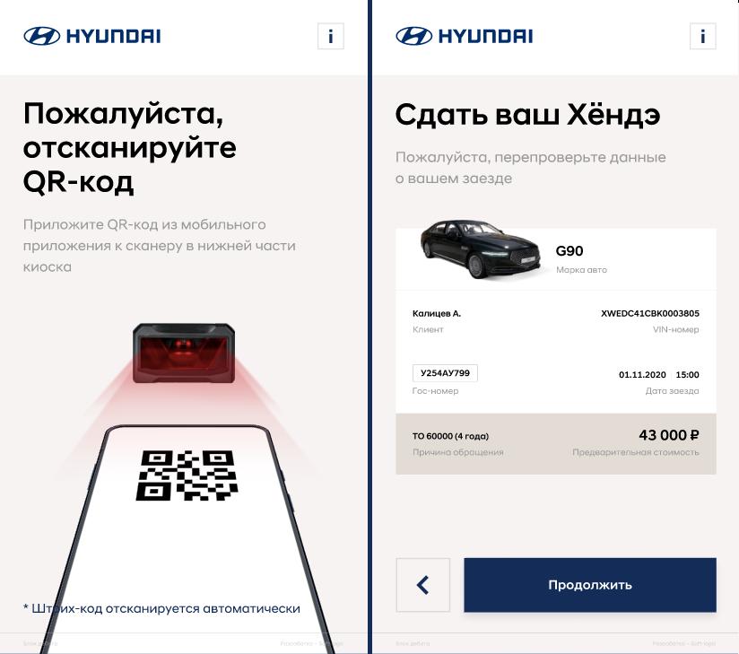 Система самообслуживания Hyundai: экраны сканирования QR-кода и регистрации автомобиля