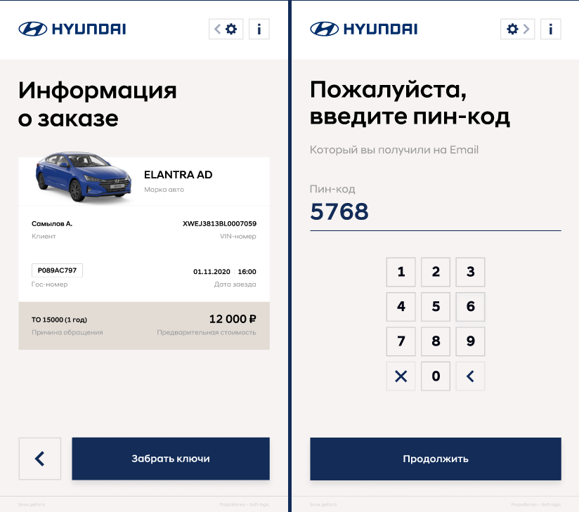 Экран получения автомобиля после обслуживания (для доступа к ячейке с ключами нужно ввести пин-код)