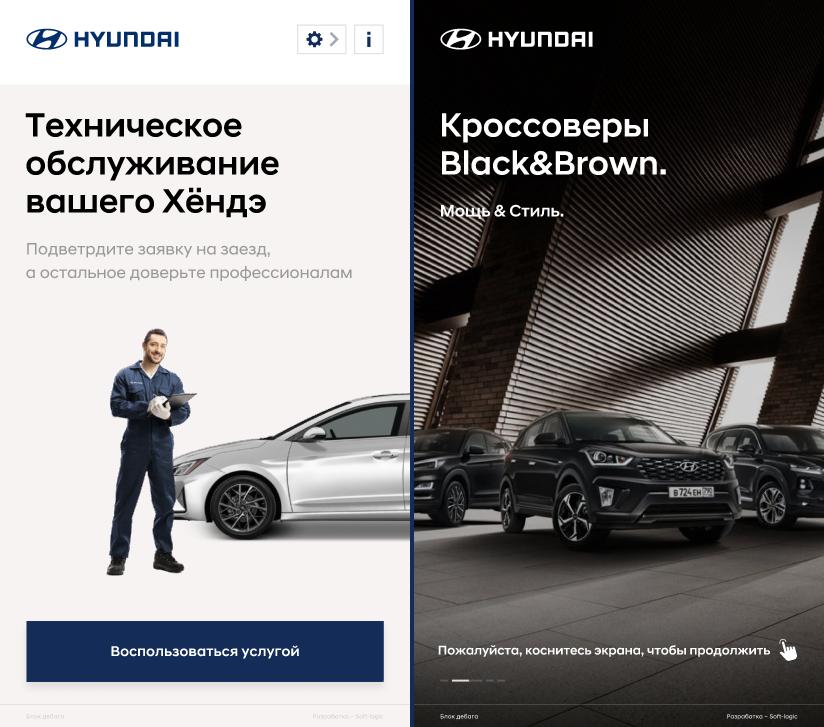 Сервисные терминалы Hyundai Экспресс: первый экран и рекламная заставка