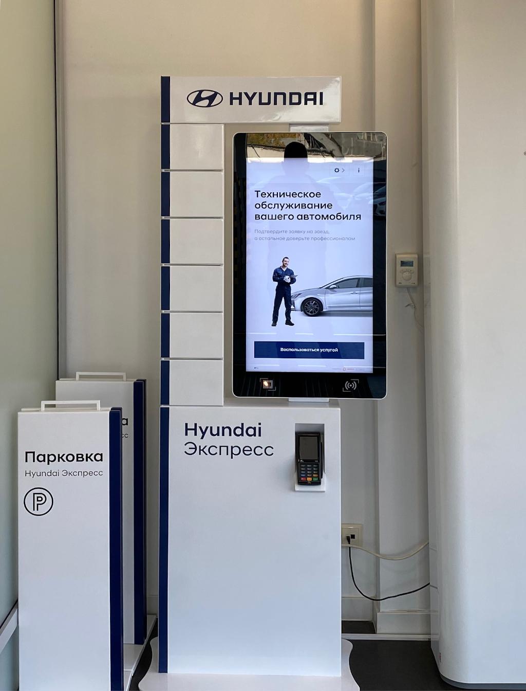 Бесконтактный сервис Hyundai Экспресс