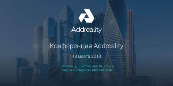 addreality-expert-2018