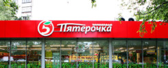 Магазин Пятерочка